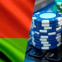 Казино Беларуси ждут новые ограничения
